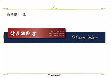 財産診断書_表紙